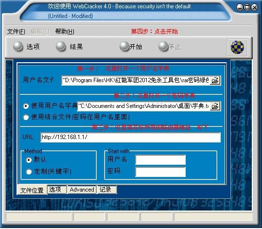 WebCrack4路由器密码破解工具之内网远控上线祥细图解教程!