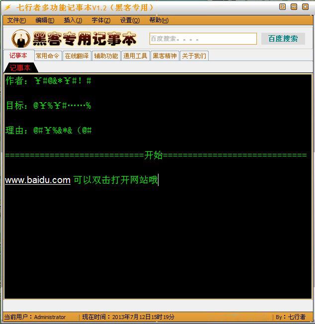 黑客专用多功能记事本