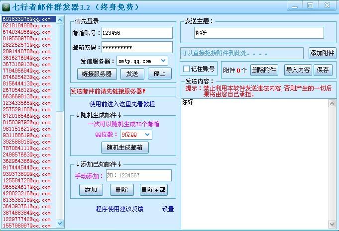 七行者网络营销邮件群发器(终身免费使用)