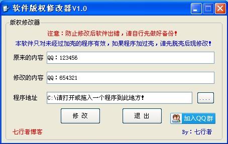 软件版权修改工具,修改软件作者版权!