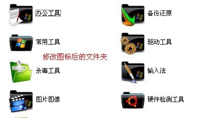 文件夹图标修改器