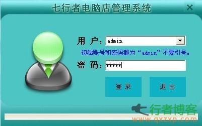 电脑店综合管理软件V3.7 实用的电脑店管理软件