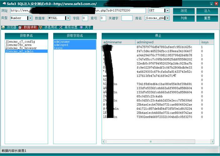 Safe3SI_9.0 网站SQL漏洞注入检测工具(破解版)