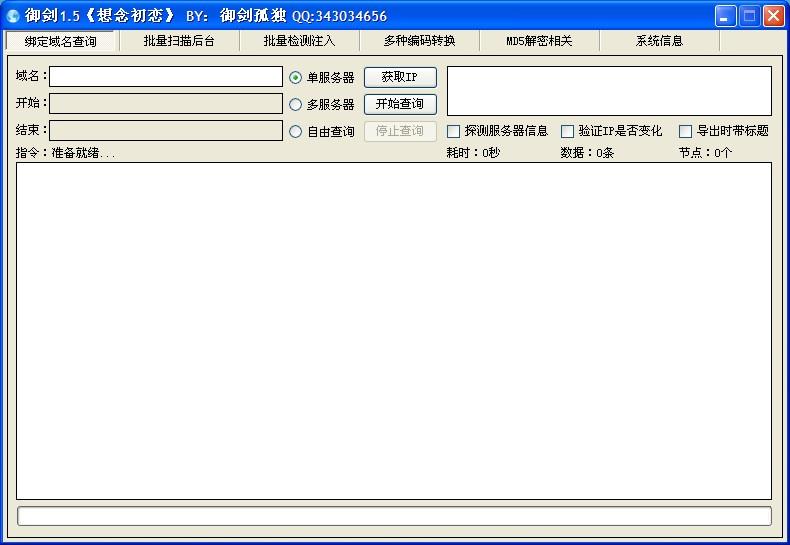 New御剑1.5后台扫描工具(加强字典版)