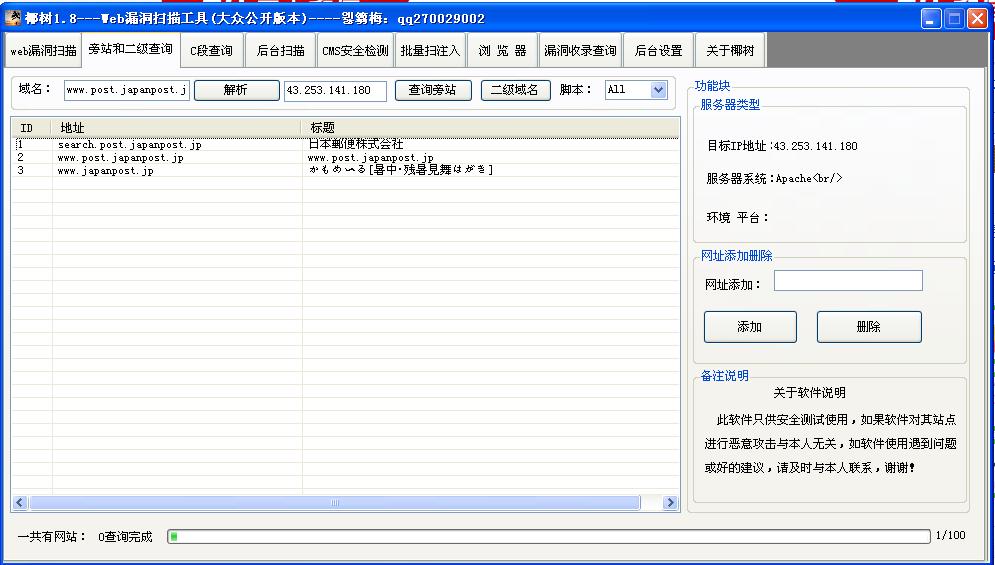椰树1.8web漏洞扫描渗透测试工具