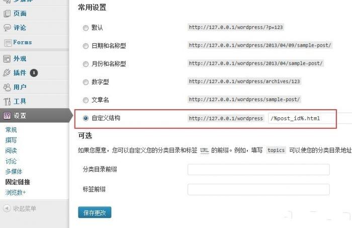 wordpress网站linux和win主机URL伪静态设置方法详解