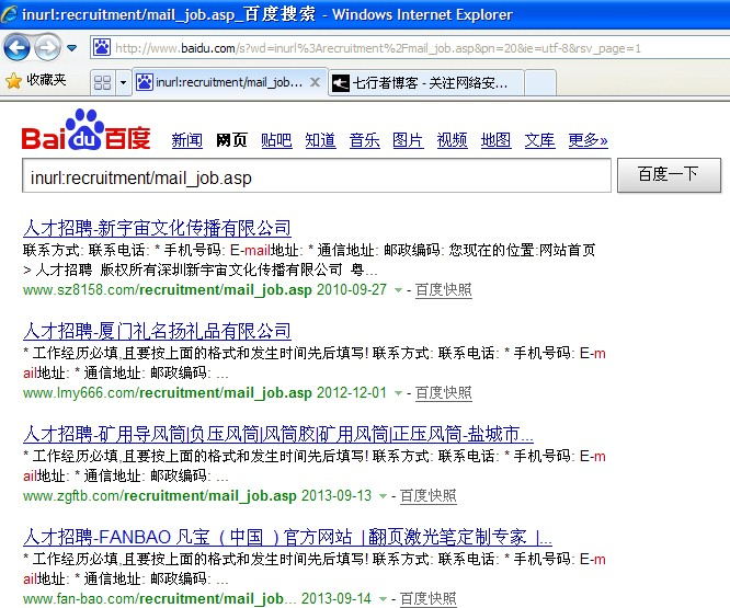 蓝科CMS漏洞获取webshall