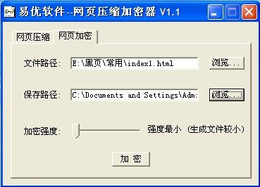 分享一款好用的黑页加密工具
