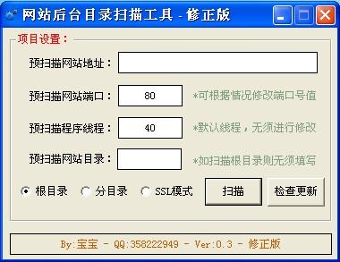 网站后台目录扫描工具