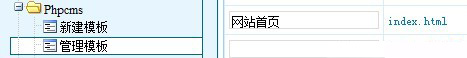 phpcms后台编辑首页模板简单拿shell方法