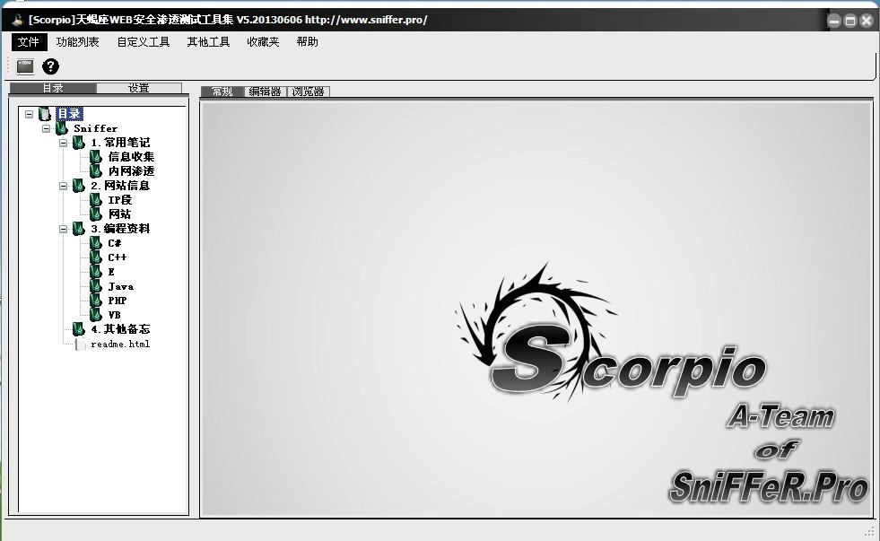 天蝎Web安全渗透漏洞工具集Scorpio Pro 5