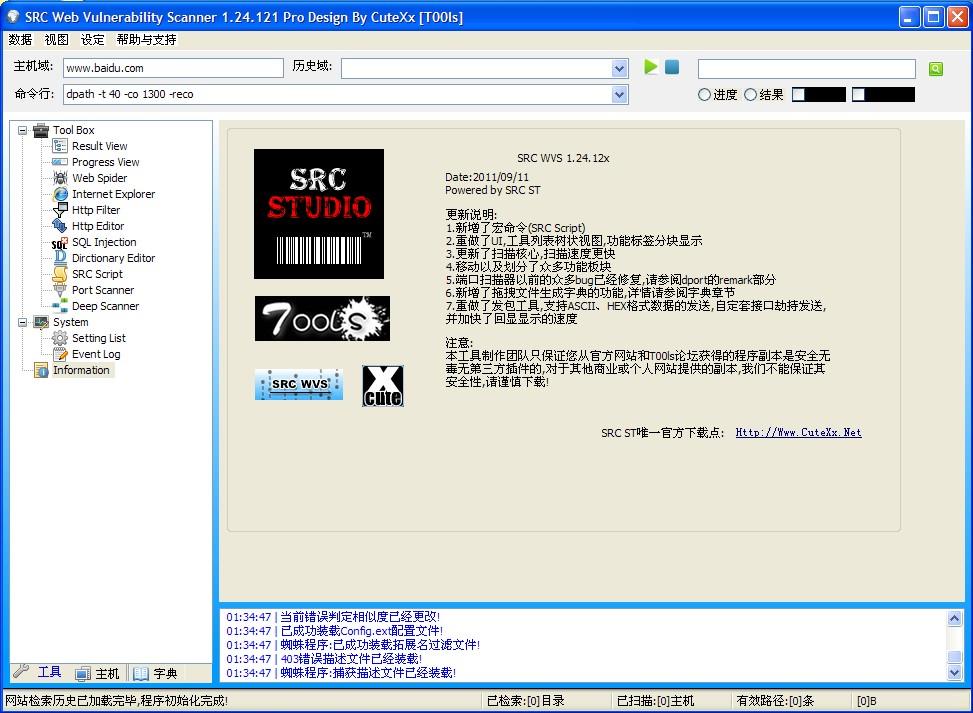 牛X网站扫描工具 WVS(Web Vulnerability Scanner )