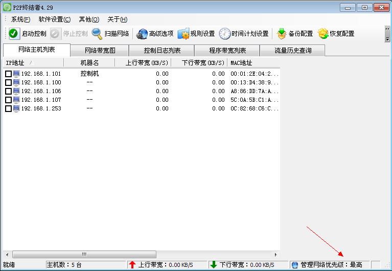 p2p终结者4.29 最高权限版