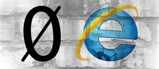 IE曝危险0day漏洞 影响Windows XP/7系统