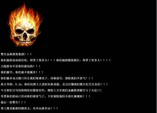山西煤炭银行官网今日遭到黑客攻击