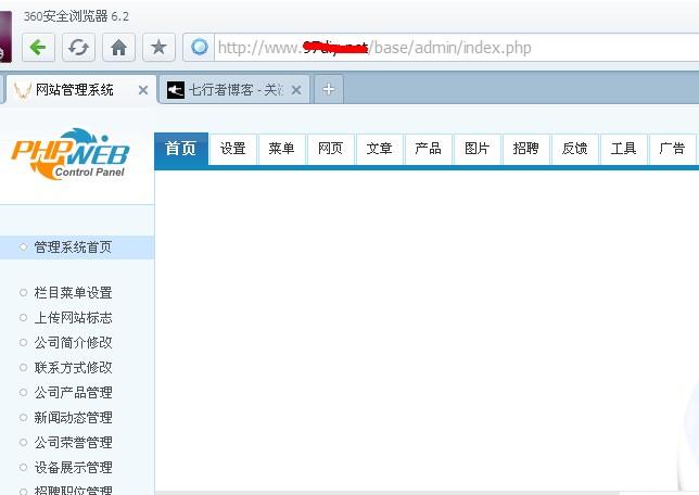 phpweb后台拿shell简单方法