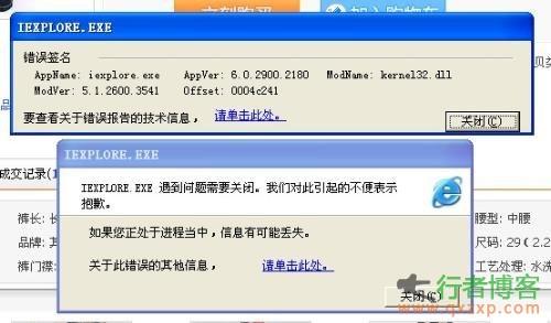 德媒称美国安局黑客利用微软错误报告入侵