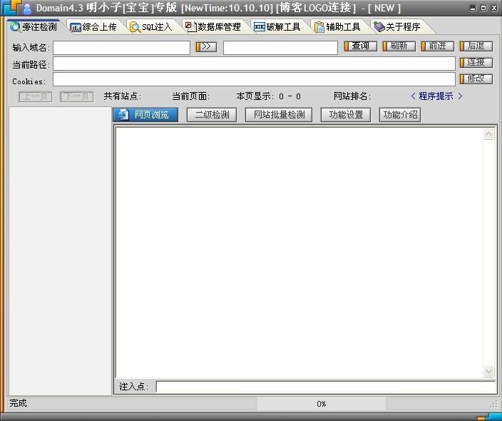 网站注入工具 明小子Domain4.3