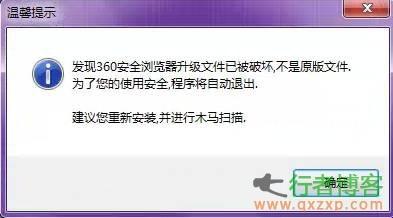 """盗版Win7内置""""瘟七""""木马 借XP停服疯狂感染"""