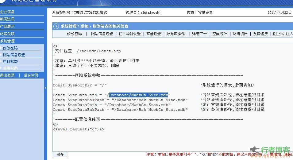 万博企业网站管理系统(NWEB System)后台拿shell