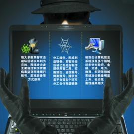 网络攻击形成产业和利益链条 黑客低龄化