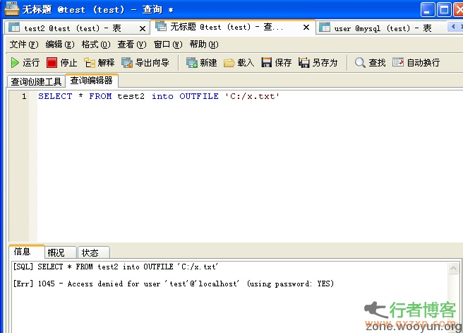 Mysql 漏洞利用(越权读取文件,实战怎么从低权限拿到root密码)