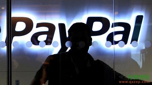 PayPal曝安全漏洞 账户资金轻松几步即翻倍