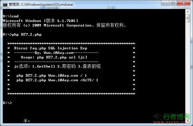 Discuz! 7.2 SQL注入exp