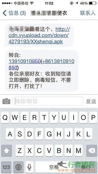 全国爆发扣费型超级手机病毒自动发短信