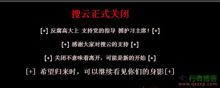 搜云社工库 30G数据库共享