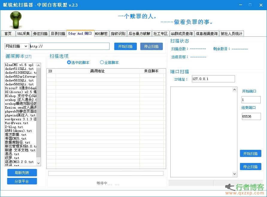 【功能齐全】眼镜蛇扫描器2.3