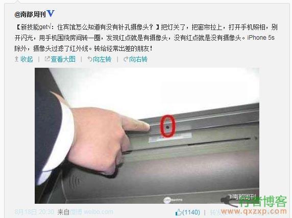 手机能测出宾馆针孔摄像头吗?