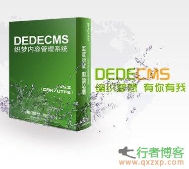 dedecms找后台与解密注意事项总汇