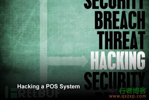 揭秘:针对PoS机的恶意软件工具箱