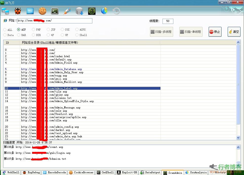 K8飞刀 20141125 新增IE神洞EXP+极速后台扫描