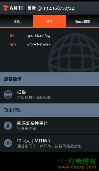 Android手机渗透测试神器 zANTI(汉化版)