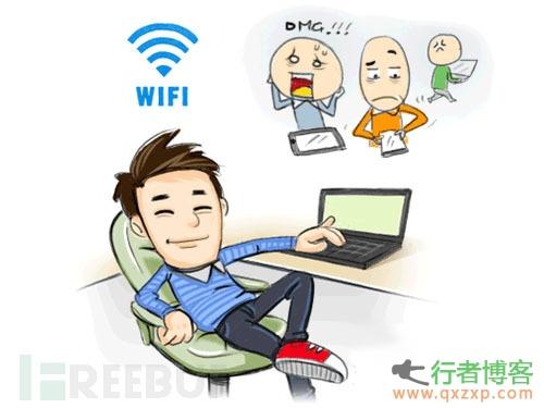 谁蹭了我的WiFi?浅谈家用无线路由器攻防