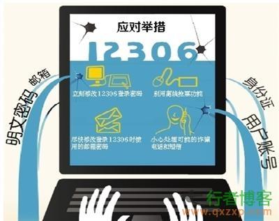 12306信息泄露 13万余条用户数据被网上售卖