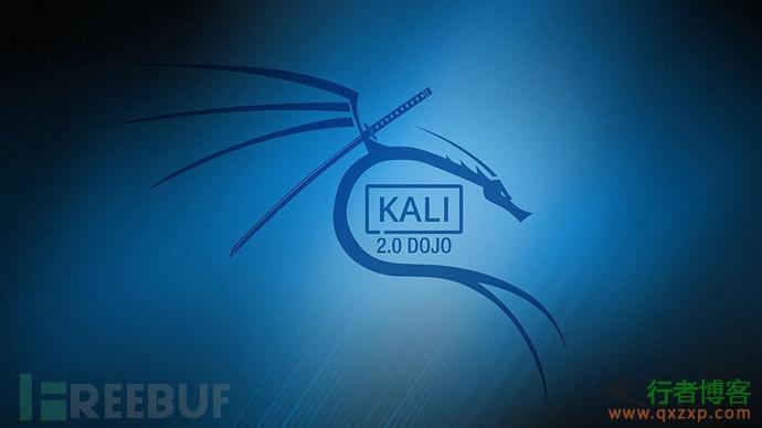 渗透测试系统Kali2.0正式发布(附下载地址)