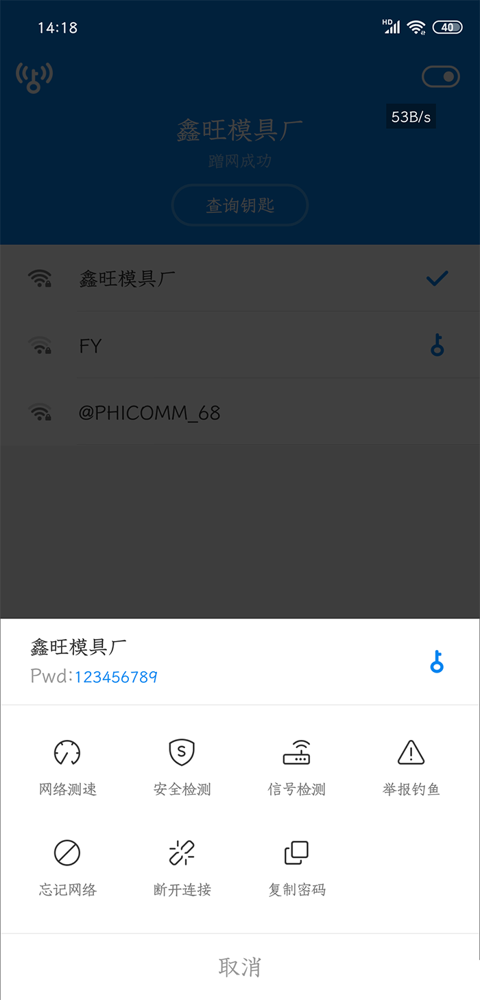 WIFI万能钥匙(除广告显示密码版)